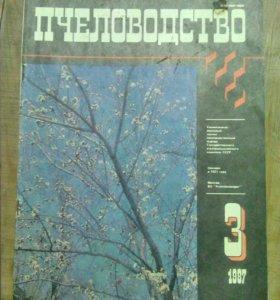 Пчеловодство издание 1987г номер 3