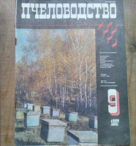 Пчеловодство издание 1987г номер 9