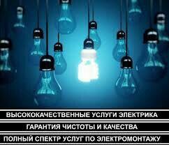 Всё по электрике