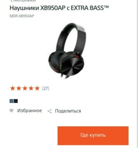 Наушники sony xb950ap с extra bass