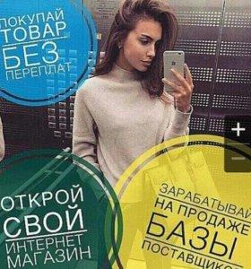 Продам базу постовщиков всего за 300 руб
