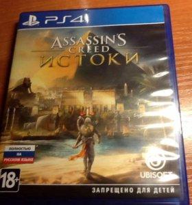 Продам Assassins creed Origins для ps4