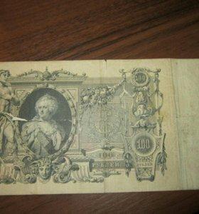 100 царских рублей образца 1910 года