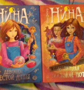 Книги Нина