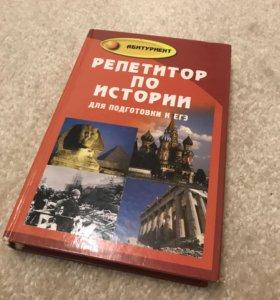 Репетитор по истоиии