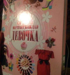 Книга , о которой мечтает каждая девочка! 12+