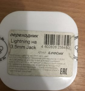 Продажа переходника Lightning на 3,5mm Jack