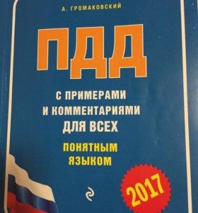 Книга ПДД