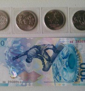 Банкнота 100 руб и 4 монеты по 25 руб СОЧИ 2014