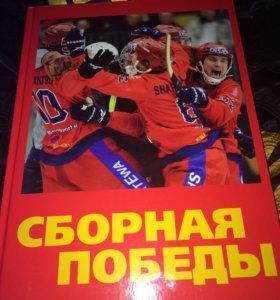 Книга Сборная Победы 2017 г
