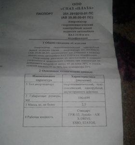 АМОРТИЗАТОР ЗАДНИЙ ВАЗ 2110