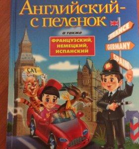 Книги по английскому языку для детей.