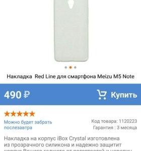 Продам силиконовый чехол на MEIZU M5 Note