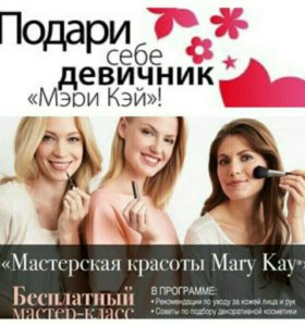 Мастер класс с косметикой от Mary Kay