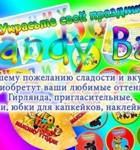 Кэнди-бар
