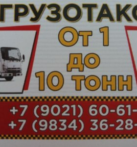Грузовое такси Онохой!!!