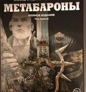 Метабароны: графический роман, А. Ходоровски. Торг