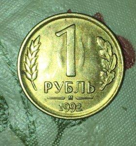 Один рубль 1992 года московский монетный двор
