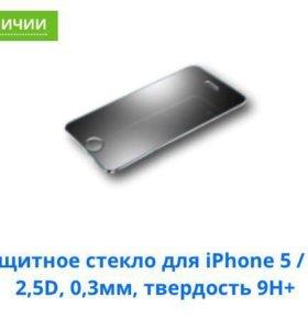 Бронестекло на айфон 5S