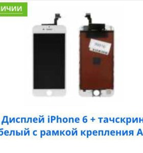 Продам дисплей для айфон 6