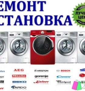 Ремонт стиральных машин и любой бытовой техники