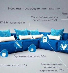 Химчистка мягкой мебели и ковровых покрытий.