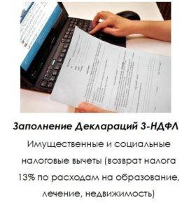 Заполнение  3НДФЛ деклараций и др.бухг.отчетности
