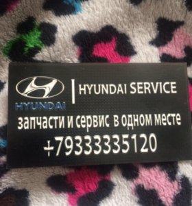 Hyundai service(запчасти и сервис в одном месте)