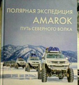 Книга Volkswagen Amarok. Ограниченная серия.