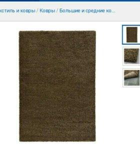 Ковер ikea 170 × 240