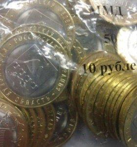 10 рублей 18 года «Курганская область»