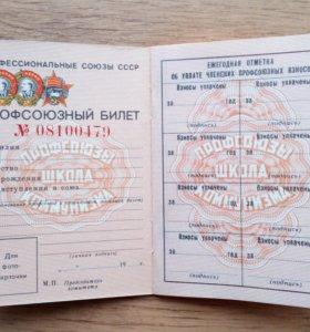 бланки профсоюзных билетов