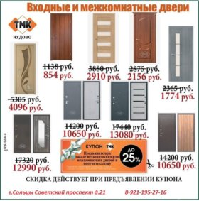 Двери входные со скидками до 50 %