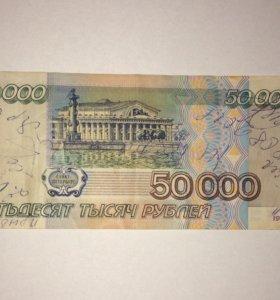 Купюра Пятьдесят тысяч рублей 1995 года.
