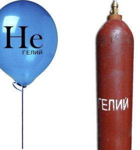 Гелий в баллонах 40л и 10л