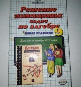 Решение экзаменационных задач по алгебре