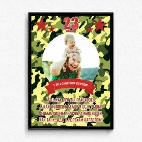 Постеры с вашей фотографией / подарок 23 февраля🚀