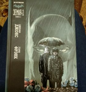 Продается графический роман Бэтмен Земля-1 книга 1