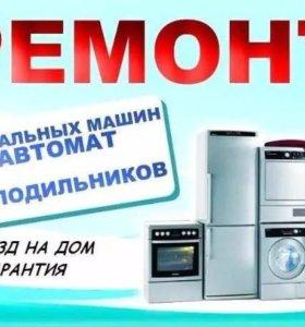 Ремонт стиральных машин и холодильников в Пушкино