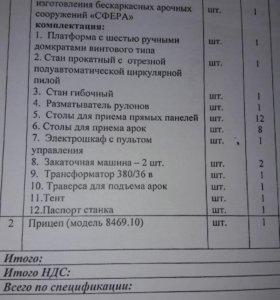 """Машина профилегибочная """"Сфера"""" с прицепом"""
