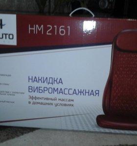 Накидка Вибромассажная:HAKUTO.