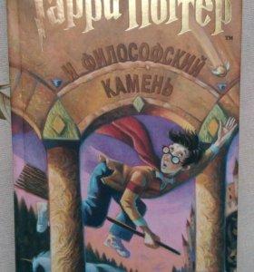 Книга Гарри Поттер РОСМЭН