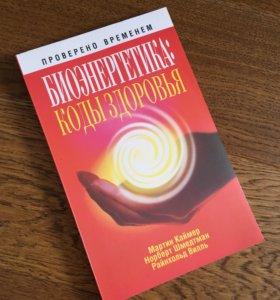 📚 Книга биоэнергетика: коды здоровья