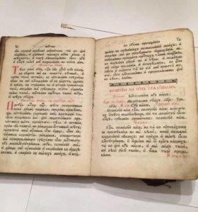 Старинная книга молитвослов