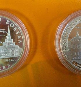 Памятные серебряные монеты.