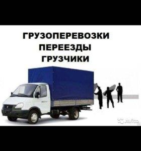 Грузоперевозки переезды грузчики