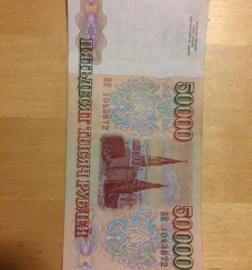 Банкноты 50000 руб. 1993 года