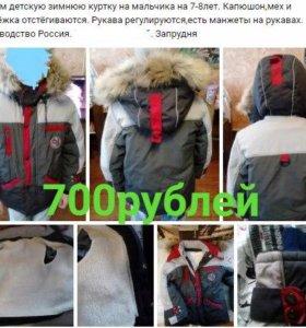 Зимняя куртка на мальчика 7-8 лет
