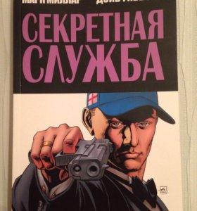 Комикс Секретная служба