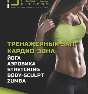 Годовая карта фитнес клуба PEOPLE FITNESS
